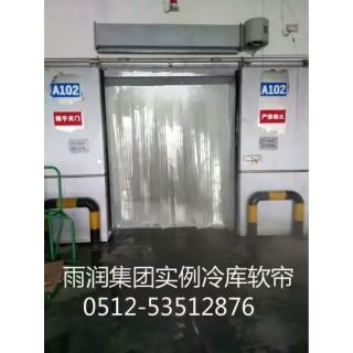 销售:PVC冷库专用软门帘、耐寒型软门帘