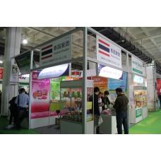 2019北京國際進口食品博覽會