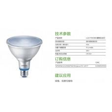 飛利浦16PAR38植物燈
