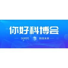 通知!北京科博会2019科技产业博览会时间