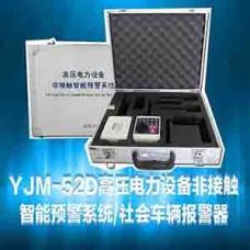 YJM-52D防觸電預警器高壓電力近電保護系統近電報警器