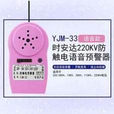 YJM-33語音型防觸電報警器安全帽高壓近電預警器