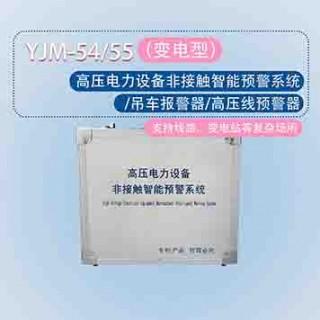 YJM-54/55高空作業保護防觸電預警系統高壓近電報警器