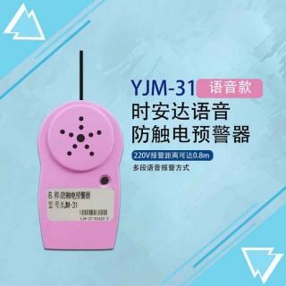 時安達牌YJM-31語音型防觸電預警器安全帽近電報警器