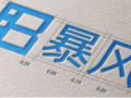 暴风TV否认解散:已迁至深圳高科大厦