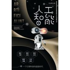 2019西安展會人工智能AI展定于八月在曲江國際會展中心啟動
