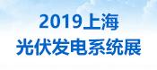 2019上海光伏发电系统展