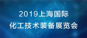 2019上海国际化工技术装备展览会