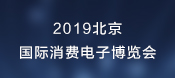 2019北京國際消費電子博覽會