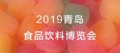 2019青岛食品饮料博览会