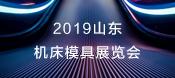 2019山东机床模具展览会