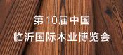 第10届中国临沂国际木业博览会
