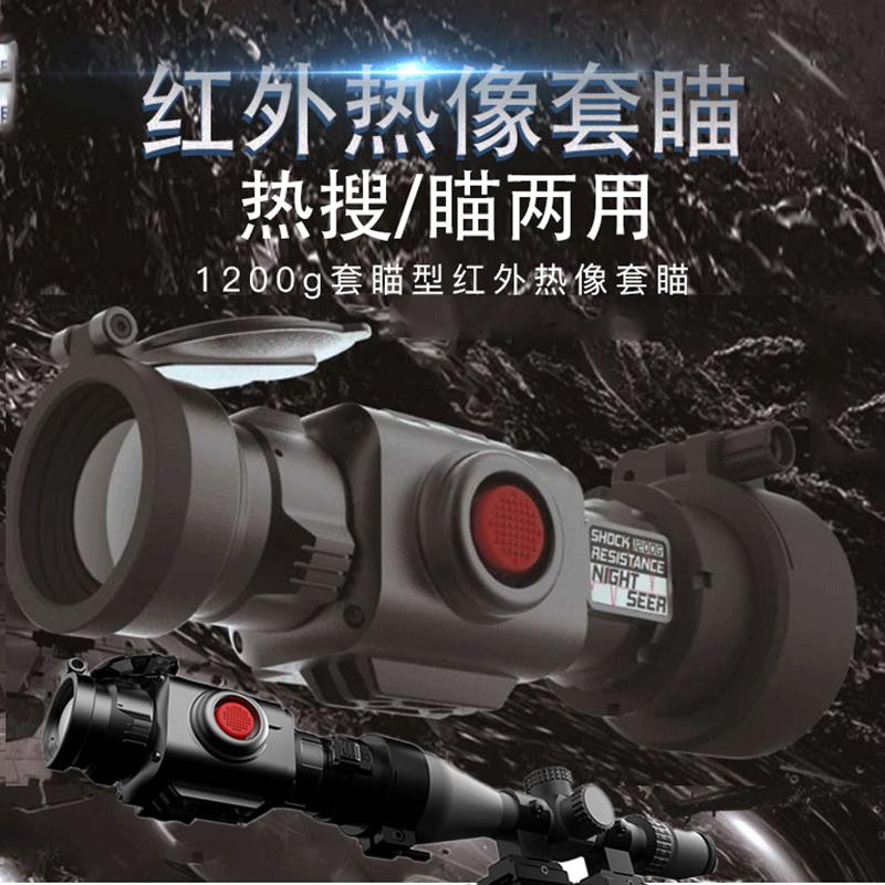 白光瞄轉接成熱瞄熱成像瞄套高抗震熱瞄免校準帶測距帶WIFI