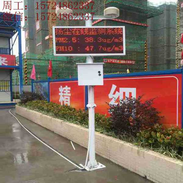上海工地揚塵監測儀價格,工程監測儀設備