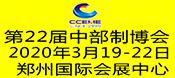2019上海國際化工技術裝備展覽會
