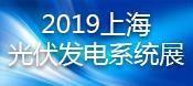 2019上海光伏發電系統展