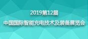 2019第12屆中國國際智能充電技術及裝備展覽會