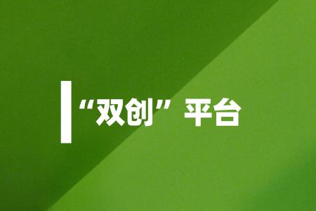 """貫徹落實制造業與互聯網融合,推進""""雙創""""平臺"""