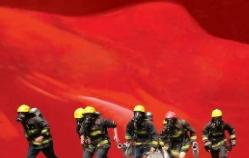 2020中國(福建)國際消防設備技術及應急安全產品展覽會