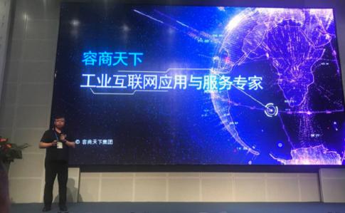 """开拓创新  """"智""""创未来  ——容商天下青岛软博会释放产业新动能"""