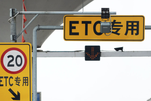 "ETC""裝""上報廢車,70億終端市場供不應求?"