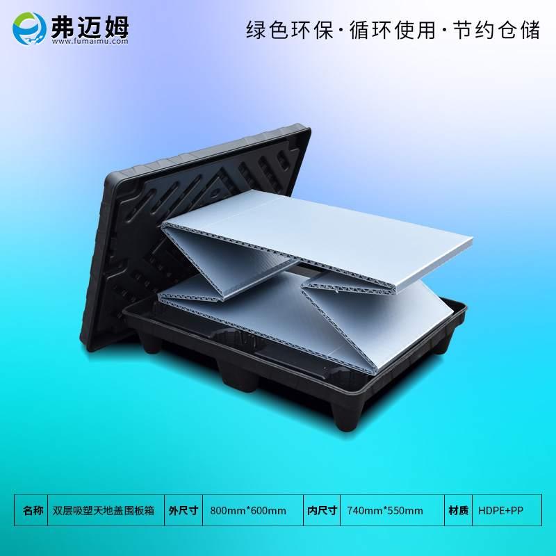 弗邁姆800*600mm塑料圍板箱