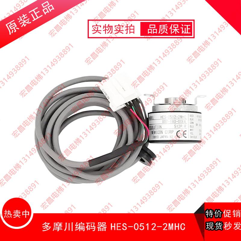 日立电梯门机旋转编码器HES-0512-2MHC门机旋编