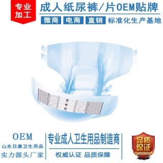 OEM/ODM代加工成人紙尿褲尿不濕貼牌定制廠家直銷