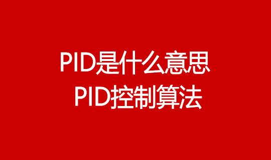 PID是什么意思,PID控制算法