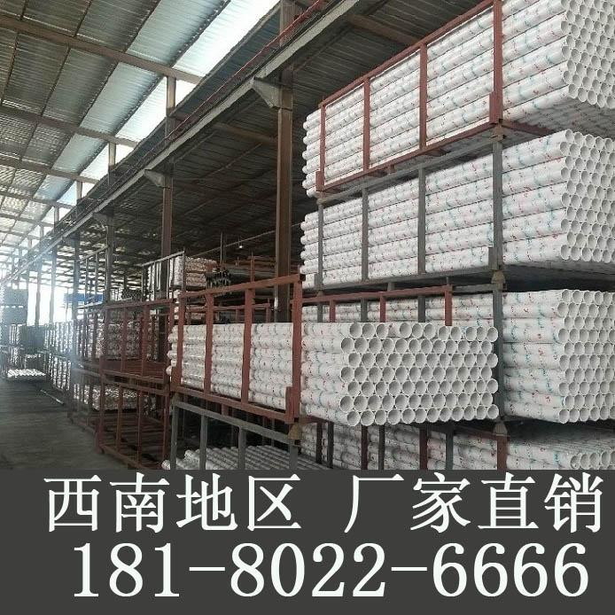 青白江 新都 郫都區pvc排水管批發,pvc管材生產廠家