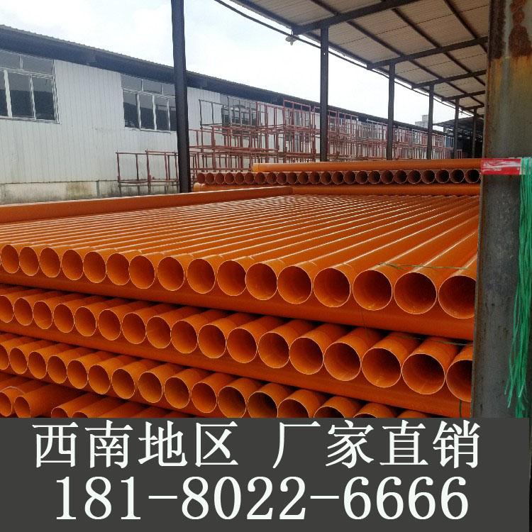 宜賓 瀘州 昭通MPP電力排管,pvc管材生產廠家