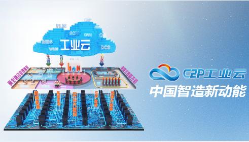 工业互联网平台是实现工业数字化转型的有效途径