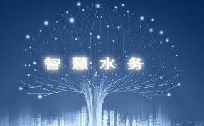 2019上海國際城鎮供水及智慧水務展