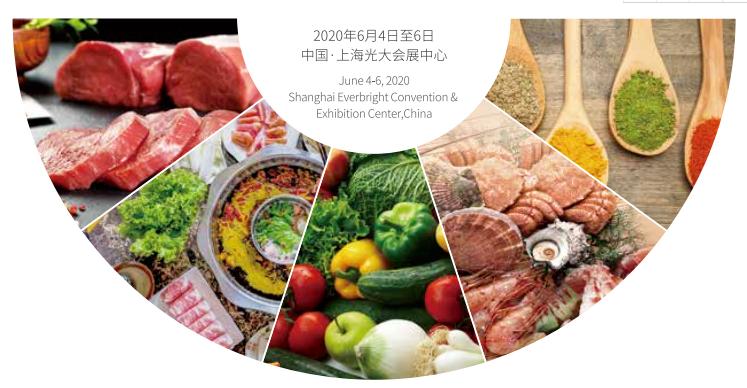 第十一届中国(上海)国际餐饮食材博览会