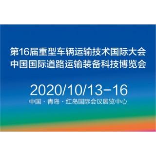 2020 第 16 届重型车辆运输技术国际研讨会将在中国召开