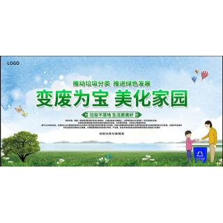 2020中国国际城市垃圾分类处置及资源化利用产业展览会