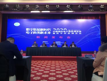 数字贸易新时代  电子商务新未来 ——2020中国国际电子商务博览会 暨数字贸易博览会4月在义乌举行