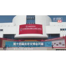 2020China北京文博会【艺术品收藏品】展览交易会