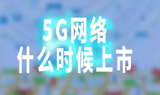 5g手機陸續上市 5g網絡什么時候上市