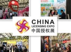 2020第十四屆中國國際品牌授權展覽會