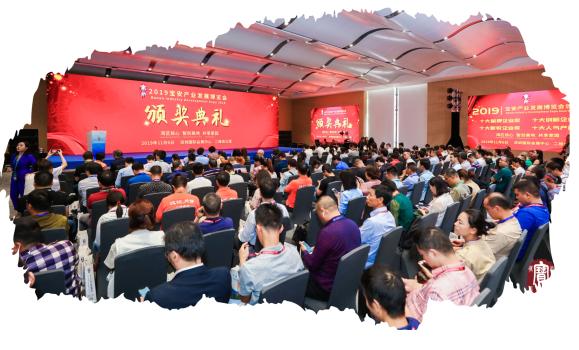 2020寶安產業發展博覽會邀請函