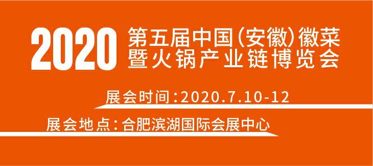 2020第五届中国(安徽)徽菜暨火锅产业链博览会