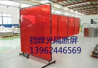 PVC电焊遮弧帘、焊接防护屏、挡焊渣门帘