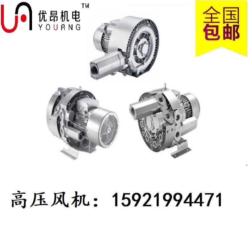 高压气泵2HB510-AH26 1.6KW优昂单段式旋涡风机